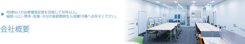 福岡・北九州・佐賀・山口・熊本・大分の家庭教師なら成績110番にお任せください【会社概要】